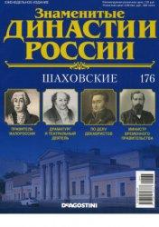 Знаменитые династии России 2017 №176. Шаховские