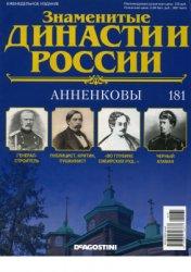 Знаменитые династии России 2017 №181. Анненковы