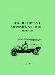 Масленников Р.Р. Лекции по истории автомобильной науки и техники