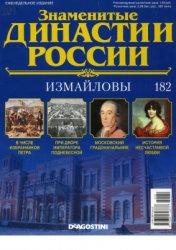 Знаменитые династии России 2017 №182. Измайловы