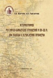 Журтова А.А., Максимчик А.Н. Историография российско-кавказских отношений в ...