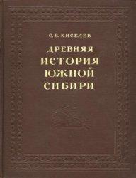 Киселев С.В. Древняя история Южной Сибири