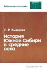 Кызласов Л.Р. История Южной Сибири в средние века