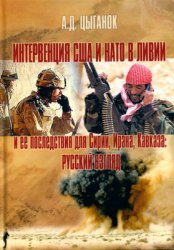 Цыганок А.Д. Интервенция США и НАТО в Ливии и ее последствия для Сирии, Ира ...