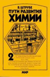 Штрубе В. Пути развития химии: в 2-х томах