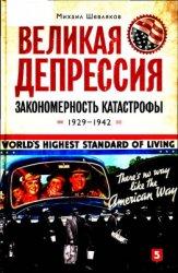 Шевляков М. Великая депрессия: закономерность катастрофы. 1929-1942