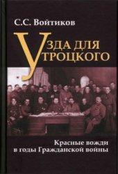 Войтиков С.С. Узда для Троцкого: Красные вожди в годы Гражданской войны