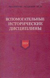 Вспомогательные исторические дисциплины. Сборник 35