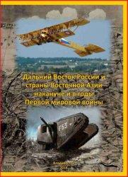 Дальний Восток России и страны Восточной Азии накануне и в годы Первой миро ...