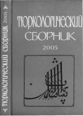 Кляшторный С.Г. и др. (ред.) Тюркологический сборник 2005. Тюркские народы  ...