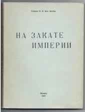 Фон Дрейер В.Н. На закате Империи
