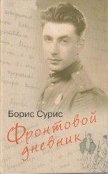 Сурис Б.Д.  Фронтовой дневник: дневник, рассказы