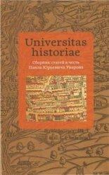 Чубарьян А.О. (отв. ред.) Universitas historiae. Сборник статей в честь Пав ...