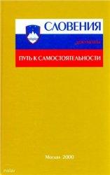 Гуськова Е.Ю. (отв. ред.) Словения. Путь к самостоятельности. Документы