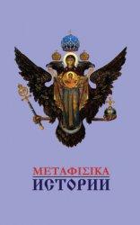 Катасонов Валентин. Метафизика истории