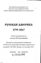 Болховитинов Н.Н. (ред.) Русская Америка 1799-1867