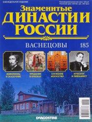 Знаменитые династии России 2017 №185. Васнецовы