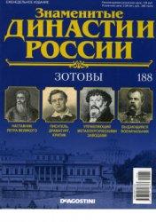 Знаменитые династии России 2017 №188. Зотовы