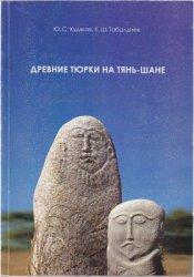 Худяков Ю.С., Табалдиев К.Ш. Древние тюрки на Тянь-Шане