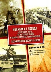 Ильина В.А. (ред.). Камчатка в период революций 1917 года, гражданской войн ...