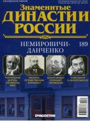 Знаменитые династии России 2017 №189. Немировичи - Данченко