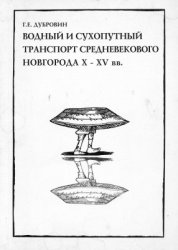 Дубровин Г.Е. Водный и сухопутный транспорт средневекового Новгорода X-XV в ...