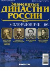 Знаменитые династии России 2017 №193. Милорадовичи