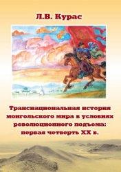 Курас Л.В. Транснациональная история монгольского мира в условиях революцио ...