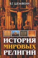 Шемякин Я.Г. История мировых религий