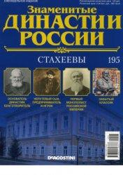 Знаменитые династии России 2017 №195. Стахеевы