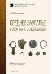 Гордиенко А.В. Среднее Зауралье в эпоху раннего средневековья