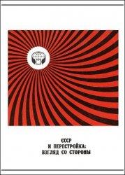 СССР и перестройка: взгляд со стороны