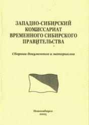 Шишкин В.И. (ред.) Западно-Сибирский комиссариат Временного Сибирского прав ...