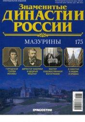 Знаменитые династии России 2017 №175. Мазурины