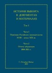 Кащенко С.Г. (ред.) История Выборга в документах: Том 1