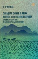 Матвеева Н.П. Западная Сибирь в эпоху великого переселения народов