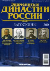 Знаменитые династии России 2017 №200. Загоскины