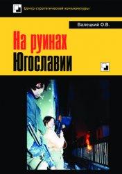 Валецкий О. На руинах Югославии