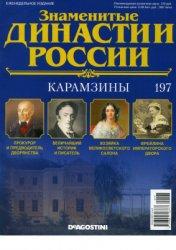 Знаменитые династии России 2017 №197. Карамзины