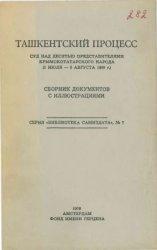 Ташкентский процесс. Суд над десятью представителями крымскотатарского наро ...
