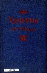 Луппов П.Н. (сост.) Документы по истории Удмуртии XV-XVII веков