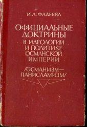 Фадеева И.Л. Официальные доктрины в идеологии и политике Османской империи