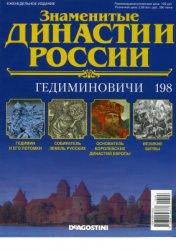 Знаменитые династии России 2017 №198. Гедиминовичи
