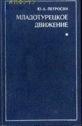 Петросян Ю.А. Младотурецкое движение. Вторая половина XIX в. начало XX в