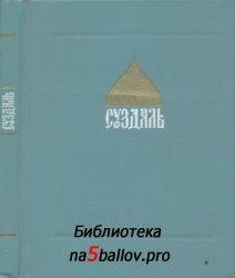 Варганов А.Д., Варганов А.А. Суздаль. Путеводитель