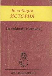Алиева С.К. Всеобщая история (в таблицах и схемах)