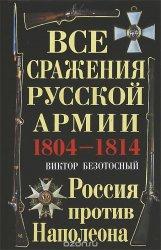 Безотосный В.М. Все сражения русской армии 1804–1814. Россия против Наполео ...
