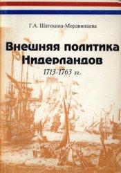 Шатохина-Мордвинцева Г.А. Внешняя политика Нидерландов. 1713-1763 гг. Стано ...