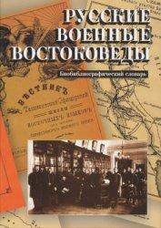 Басханов М.К. Русские военные востоковеды до 1917 г. Биобиблиографический с ...