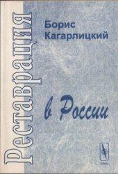 Кагарлицкий Б.Ю. Реставрация в России